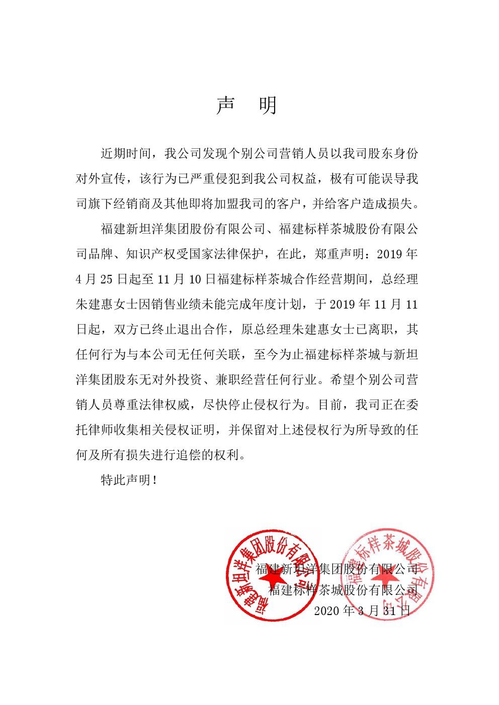 通告:福建标样茶城股份有限公司原总经理朱建惠女士正式离职
